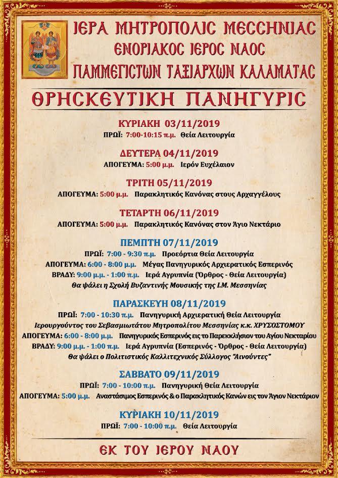 Πρόγραμμα θρησκευτικής πανηγύρεως του Ιερού Ναού μας, με αφορμή τον εορτασμό των Παμμεγίστων Ταξιαρχών